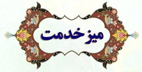 برپایی میز خدمت به مناسبت دهه فجر در شهرک صنعتی بزرگ شیراز/15 بهمن ماه ساعت 9