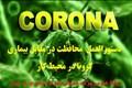 دستورالعمل  محافظت در مقابل بیماری کرونا(covid-19) در محیط کار