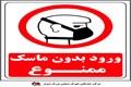 ضرورت استفاده از ماسک در مکان های عمومی شهرک صنعتی بزرگ شیراز