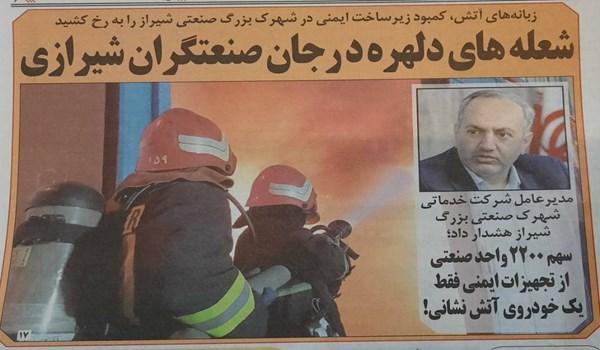 استرسی از جنس آتش به جان صنعتگران شیراز افتاد