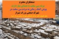 پویش کمک رسانی  به مردم سی سخت به همت صنعتگران محترم شهرک صنعتی بزرگ شیراز