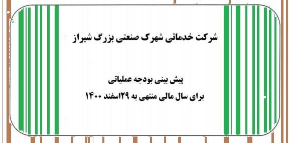 فایل آیین نامه و بودجه پیشنهادی سال 1400 شرکت خدماتی شهرک صنعتی بزرگ شیراز