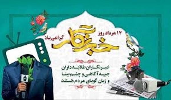 تبریک مدیرعامل و هیئت مدیره شرکت خدماتی شهرک صنعتی بزرگ شیراز به مناسبت روز خبرنگار