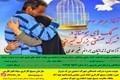 آغاز مرحله سوم کمک های مومنانه در شهرک صنعتی بزرگ شیراز/ آزادی زندانیان جرائم غیر عمد