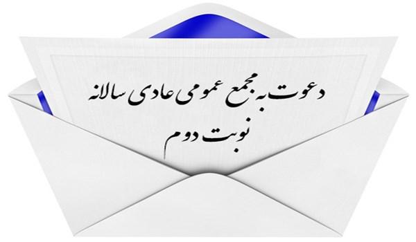 آگهی دعوت مجمع عمومی عادی سالیانه (نوبت دوم)
