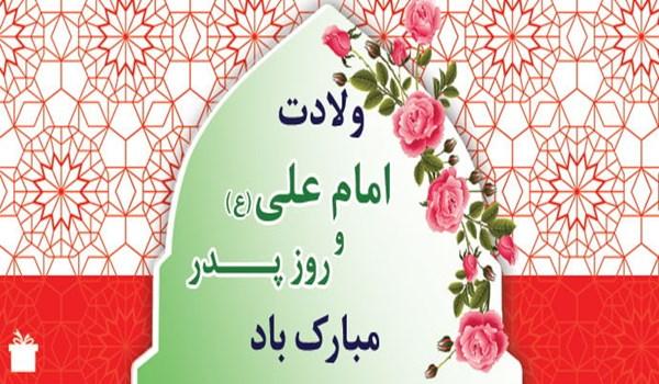 ۱۳ رجب سالروز ولادت با سعادت حضرت علی (ع)  و  روز پدر  تبریک و تهنیت باد.