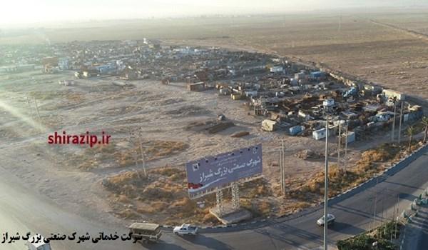 مدیر عامل شهرک صنعتی بزرگ شیراز: ضایعات و تلی از آهن آلات در هم ریخته چهره زشتی به ورودی شهر ک صنعتی داده است