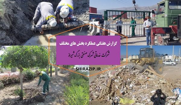 اولین گلچین هفتگی از گزارش عملکرد بخشهای مختلف شرکت خدماتی شهرک صنعتی بزرگ شیراز4 الی 10 مردادماه(در حال بروز رسانی)
