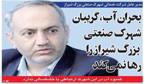 کمبود جدی آب در شهرک صنعتی بزرگ شیراز